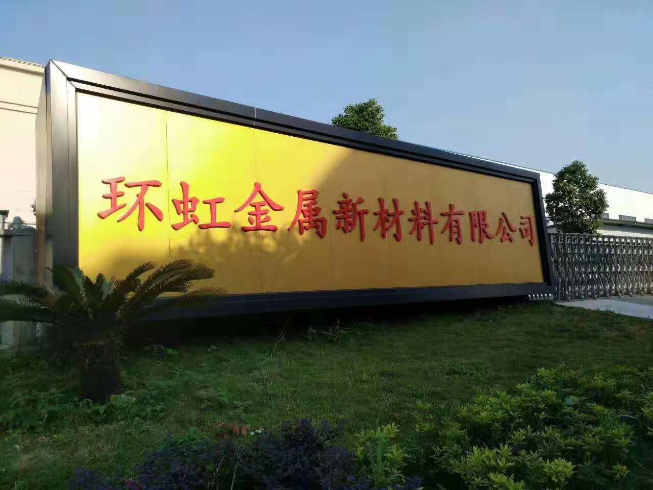 协会走访(江西)宜春环虹金属新材料竞技宝app官方简讯