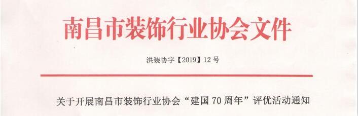 """关于开展竞技宝下载官网竞技宝ios行业协会""""建国70周年""""评优活动的通知"""