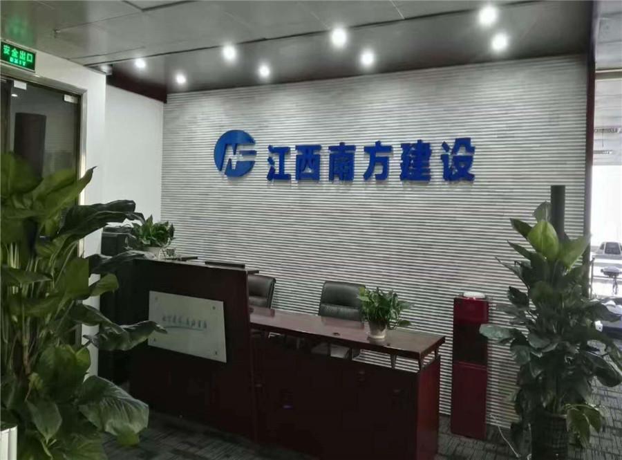 江西南方建筑工程竞技宝app官方