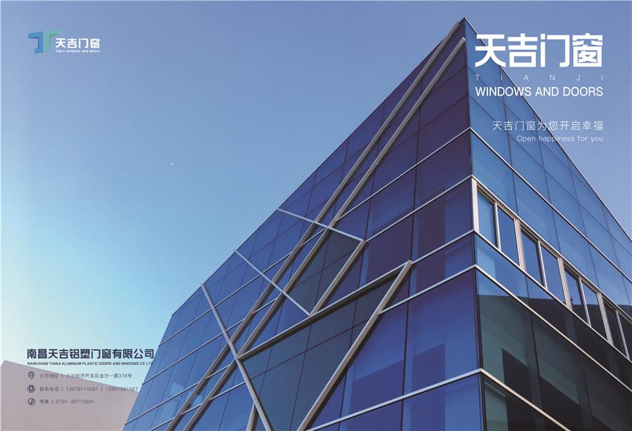 南昌天吉铝塑门窗有限公司