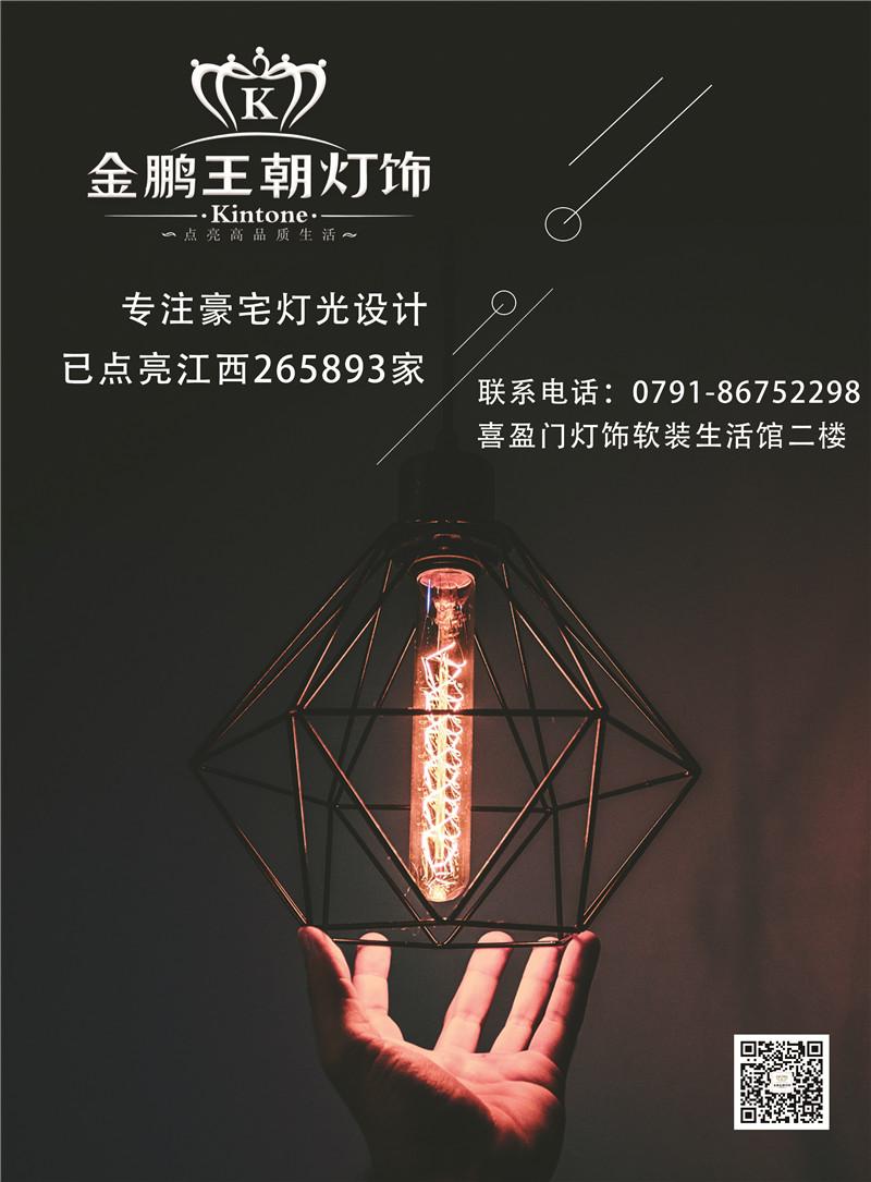 金鹏王朝灯饰