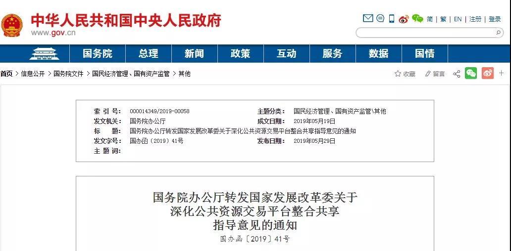 国务院办公厅发布(国办函〔2019〕41号)--取消没有法律法规依据的投标报名