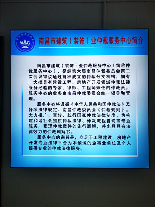 建筑(竞技宝ios)业仲裁服务中心工作 简报 (第一期)