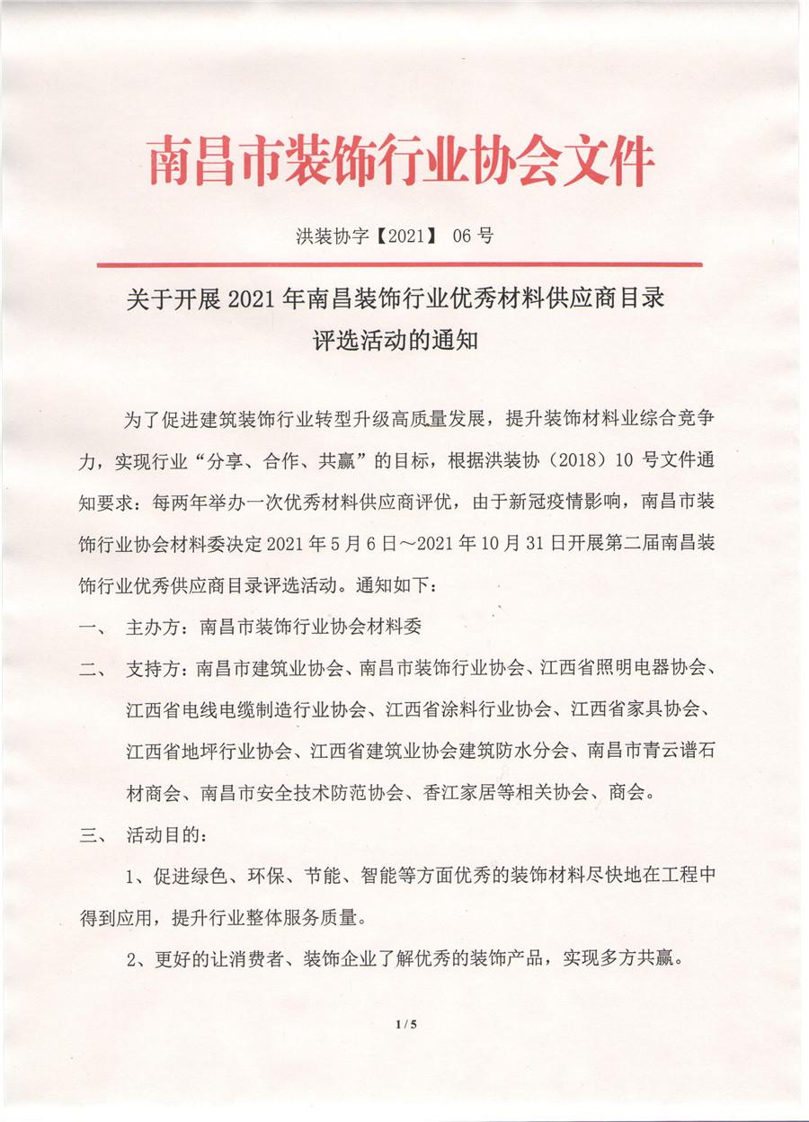 关于开展2021年南昌纬来体育在线行业优秀材料供应商目录评选活动的通知